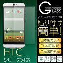 HTC J butterfly ガラスフィルム 送料無料 強化ガラス 保護フィルム HTV31 液晶保護フィルム 画面保護フィルム スマホ
