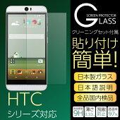 HTCJbutterflyガラスフィルム送料無料強化ガラス保護フィルムHTV31液晶保護フィルム画面保護フィルムスマホ
