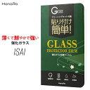 isai vivid LGV32 ガラスフィルム 送料無料 強化ガラス 保護フィルム 液晶保護フィルム 画面保護フィルム スマホ