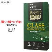 送料無料強化ガラス保護フィルムisaivividLGV32液晶保護フィルム画面保護フィルムスマホ