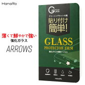ARROWSSVF-03Hガラスフィルム送料無料強化ガラス保護フィルムARROWSNXF-02HARROWSFitF-01H/M02/RM02ARROWSNXF-04GARROWSNXF-02GARROWSNXF-05F液晶保護フィルム画面保護フィルムスマホ