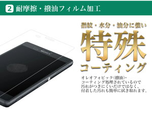 XperiaXZガラスフィルムXPerformanceXperiaシリーズ強化ガラス保護フィルムXCompactXperiaZ5PremiumXperiaZ5XperiaZ5compactXperiaZ4XperiaA4XperiaZ3XperiaZ3compactXperiaZ2XperiaZ1液晶保護フィルム画面保護フィルムスマホ