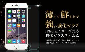 送料無料強化ガラス保護フィルムiPhone6PlusiPhone5siPhone5iPhone5c4s4