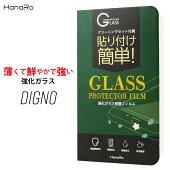 送料無料強化ガラス保護フィルムDIGNO液晶保護フィルム画面保護フィルムスマホ