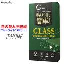 【目に優しい】iPhoneXS ガラスフィルム ブルーライト