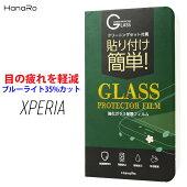 送料無料強化ガラス保護フィルムブルーライトカットXperiaZ5PremiumXperiaZ5XperiaZ5compact液晶保護フィルム