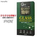iPhoneX ガラスフィルム アンチグレア 非光沢 マット 強化ガラ...