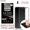 iPhoneX ガラスフィルム 非光沢 サラサラ アンチグレア iPh...