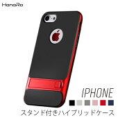 最短翌日配達iPhone8ケースiPhone8PlusiPhone7iPhone7PlusiPhone6siPhone6sPlusiPhone6iPhone6Plusスタンド付きスタンド耐久性ハイブリッドアイフォンアイホンスマホケースカバー送料無料