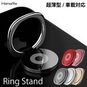スマホリングバンカーリング落下防止スマホリングホールドリングスタンドホルダー指輪型メタル薄型車載対応スマートフォンiPhoneGalaxyAndroidXperia送料無料