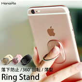薄型スマホリングスタンドリングホルダー落下防止リングスタンド機能ホルダーリングホールドリングスマートフォンiPhoneAndroidXperia送料無料