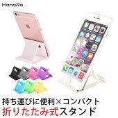 折りたたみ式スタンド小型軽量iPhoneAndroidタブレットiPadスマートフォン滑り止め防止スマホスマフォアイホンアイフォン送料無料