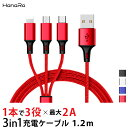 Lightning / Micro USB / USB Type-C 3in1 充電ケーブル ライトニングケーブル microusb typec アルミ コネクタ ナイロン編み スマホ 充電ケーブル ライトニング 2in1 iPhoneX iPhne8 iPhone7 iPhone6 iPhoneSE Android Xpeira AQUOS arrows Galaxy HUAWEI Zenfone Nexus Typ