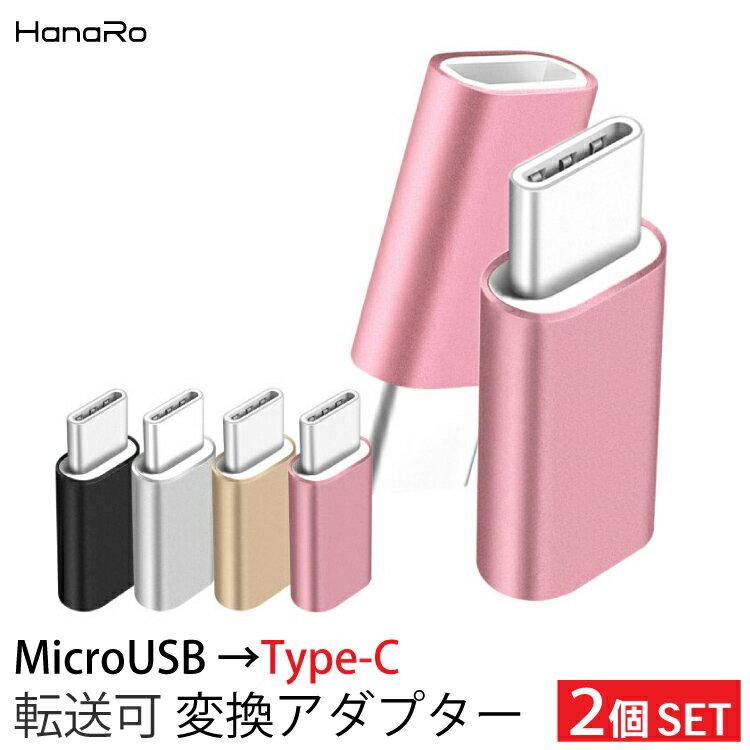 スマートフォン・タブレット, スマートフォン・タブレット用ケーブル・変換アダプター 2 micro USB Type-C Android Xperia USB c typec microusb usb usb
