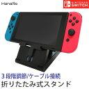 Nintendo Switch スタンド ニンテンドースイッチ 任天堂 Switch……