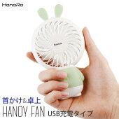 扇風機卓上usb静音ミニ扇風機ハンディタイプストラップ付き手持ちミニファン小型扇風機動物クマウサギコンパクト熱中症対策涼しいアウトドア送料無料