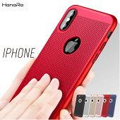 iPhoneXケースメッシュiPhone8iPhone8PlusiPhone7iPhone7Plusスマホケースカバースリム穴あきシンプル送料無料|アイフォン7スマフォケースアイフォンケーススマフォカバーアイフォン8ケースアイフォンスマホアイフォンテンスマホカバー