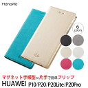 【キャンバス風×高品質】HUAWEI P20 ケース 手帳型