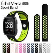 FitbitVersaフィットビットバンドベルトシリコンスポーツスポーツバンドシリコンベルト運動ランニング交換用バンドフィットビットバーサツートンカラーベルトだけベルト交換