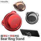 スマホリングスタンドバンカーリングホールドリングホルダースマホリング|薄い薄型落下防止クマ熊ベア可愛いスマートフォンiPhoneGalaxyAndroidXperia