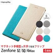 【キャンバス風×高品質】ZenFone5ケース手帳型ZE620KLZenFone5ZZS620KLZenFone5QZC600KLZenFone4MaxZC520KLマグネット定期スマホケース|手帳型ケースカバースマホカバーベルトなしスマフォケースカード収納携帯ケーススマートフォンケーススマホゼン