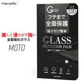 【全面保護】MotoE5ガラスフィルムMOTOROLAMotoG6MotoG6Plusモトローラ強化ガラス液晶保護フィルム画面保護フィルムスマホガラス飛散防止全面シート強化ガラスフィルム