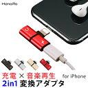 iPhone X イヤホン 変換アダプタ Lightning 2in1 音楽再生 充電 iPhone8 iPhone8Plus アイフォン iPhone7 iPhone7Plus ライトニング イヤホンジャック 送料無料 |アダプタ 2ポート 変換 オーディオ ジャック アイフォンx
