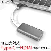 USBType-C変換アダプタtypecHDMIパソコンMacBookマックブックアルミ合金ケーブル送料無料|ディスプレイ4kアダプタ変換