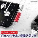 【iOS12対応】 イヤホン 変換アダプタ 音楽再生 充電 i R 2in1 iPhone8 Plu ...