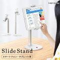 【動画視聴やオンラインレッスンに!】角度調整できるタブレットスタンドのおすすめは?