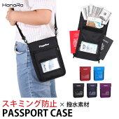 パスポートケーススキミング防止首下げポーチネックポーチトラベルポーチセキュリティポーチ貴重品ケースショルダー斜めがけ送料無料