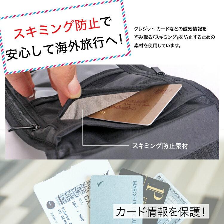 パスポートケーススキミング防止首下げポーチネックポーチトラベルポーチセキュリティポーチ貴重品ケースショルダー斜めがけ送料無料|海外旅行貴重品入れスキミング防止防水旅行マルチポーチパスポートメンズパスケースケースパスポート入れ盗難防止