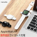AppleWatch 充電器 ワイヤレス充電 コンパクト マ...
