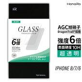 【AGC旭硝子】iPhone8ガラスフィルムドラゴントレイルiPhone7iPhone6液晶保護フィルム強化ガラス液晶保護シートDragonTrail|アイフォン8スマホ保護フィルム液晶フィルムiPhone