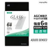 【AGC旭硝子】AQUOSsense3ガラスフィルムドラゴントレイルsense3liteaquosSHV45SH-02MSH-M12SH-RM12液晶保護フィルム強化ガラス液晶保護シートDragonTrailアクオススマホ保護フィルム液晶フィルムアクオスセンス3