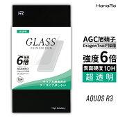【AGC旭硝子】AQUOSR3ガラスフィルムドラゴントレイルaquosSH-04LSHV44液晶保護フィルム強化ガラス液晶保護シートDragonTrailアクオススマホ保護フィルム液晶フィルムr3