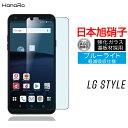 【AGC旭硝子製】LG K50 フィルム LG style2...