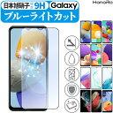 【AGC旭硝子】Galaxy A51 5G A7 SM-A7