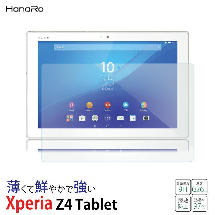 タブレットPCアクセサリー, タブレット用液晶保護フィルム Xperia Z4 Tablet SO-05G SOT31 SGP712JP 9H