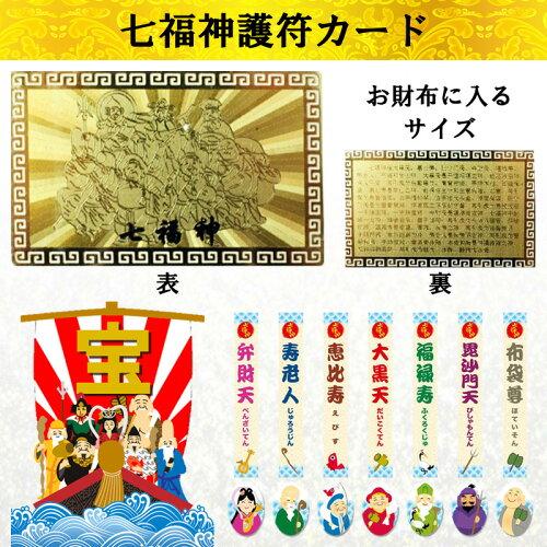 七福神・金運・開運・厄除け・商売繁盛の神様七福神・護符・お守り・カード・プレゼント・付属・最強七人の神様