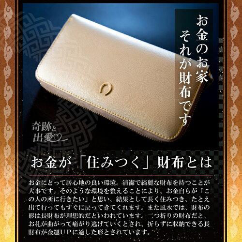 お金が住み着く財布・お金の家・財布を見直す事で金運上昇・お財布で金運が変わる。金運にふさわしい財布・ロングウォレット