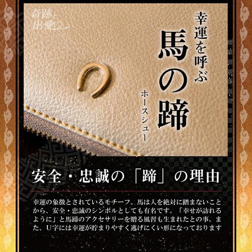 幸運の馬蹄・ホースシュー・幸運を受け入れる形の馬蹄・馬蹄は幸運のアイテム・縁起物財布・幸運のマーク馬蹄