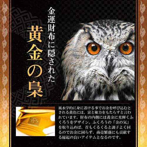 梟・フクロウで開運・金運祈願・フクロウは縁起物の象徴・金のフクロウで商売繁盛・金運上昇・祈願とされる