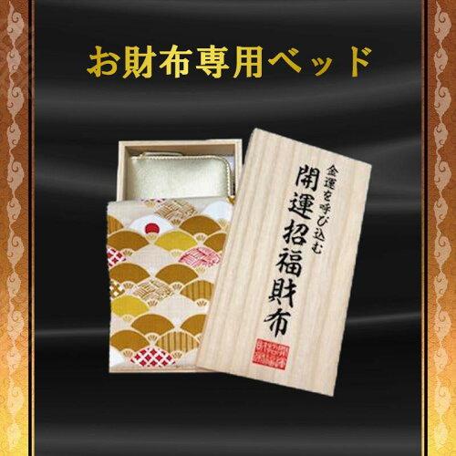 桐ベッド・お財布専用の桐ベッド・木製のベッドは開運・風水で木製は開運アイテム・お財布を大切に扱って金運上昇