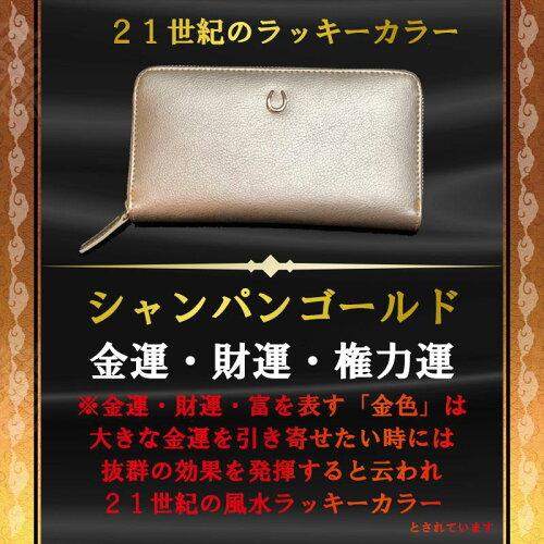 風水ラッキーカラー【シャンパンゴールド】風水カラー富・名声・大きな財を呼ぶとされる「シャンパンゴールド」カラー長財布金色長財布