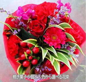 送料無料スイーツ花セット焼き菓子5個と花束セット・退職・誕生日・プレゼント・女性・彼女