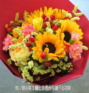 花束緑茶セット茨城静岡誕生日ギフト