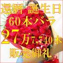 バラ花束 還暦祝い 母《バラの大きさが違います!》還暦祝いプレゼント 60本バラ 花束 送料無料...
