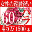 還暦祝いバラ60本花束女性 母プレゼント送料無料