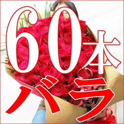 還暦祝いバラ